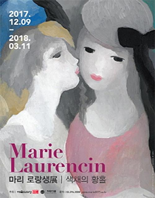 마리 로랑생 전 포스터