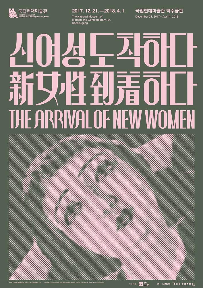 신여성 도착하다 포스터