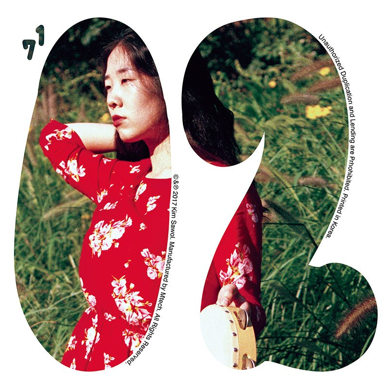김사월 7102