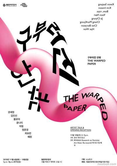 노뉴워크 기획전 〈구부러진 안팎〉 포스터